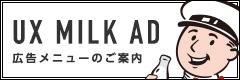 UX MILKへの広告出稿のご案内